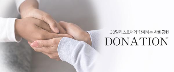 DONATION - 30밀리스토어와 함께하는 사회공헌
