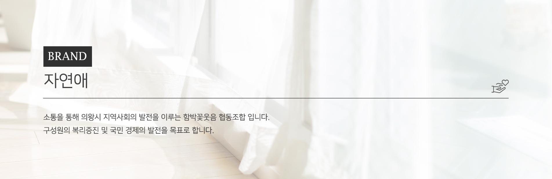 30밀리스토어 소셜가 자연애 브랜드 소개