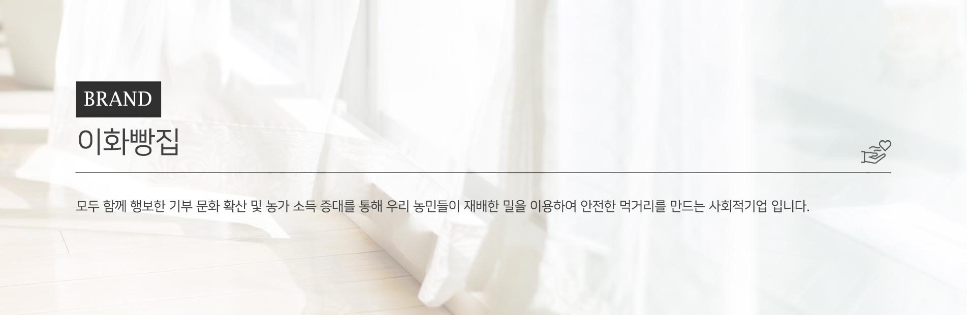 30밀리스토어 소셜가 이화빵집 소개