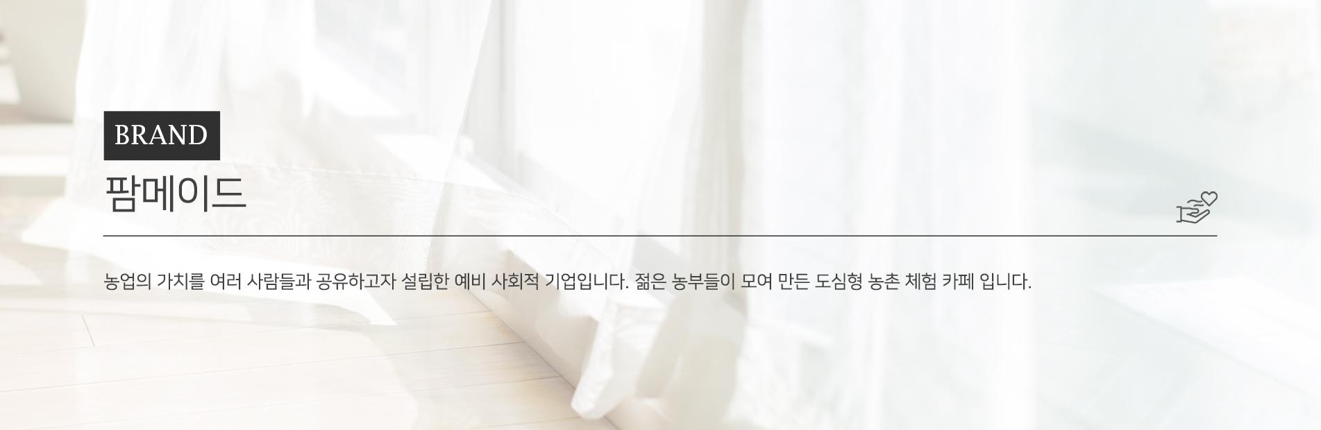 30밀리스토어 소셜가 팜메이드 소개