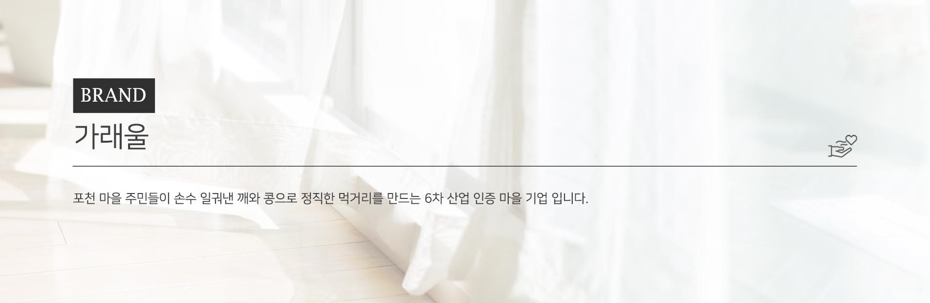 30밀리스토어 소셜가 가래울 소개