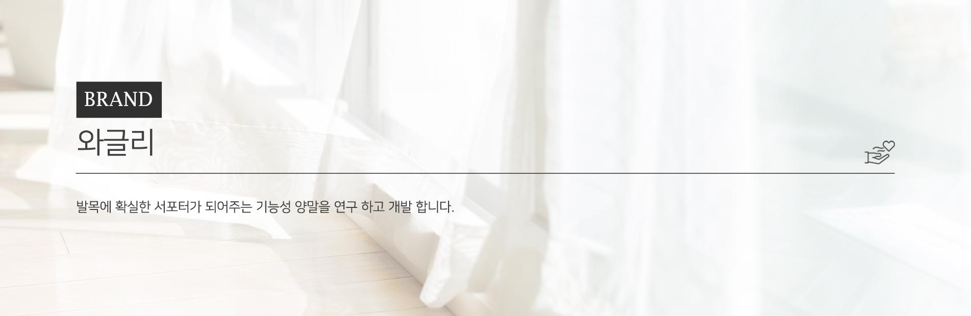 30밀리스토어 소셜가 와글리 브랜드 소개