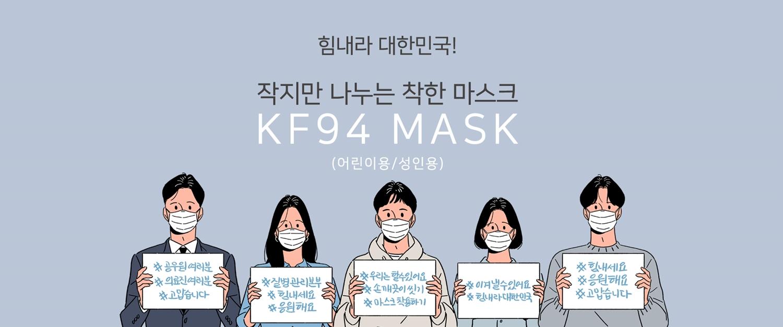 작지만 나누는 착한 마스크 KF94 - 윤리적 가치소비 30밀리스토어