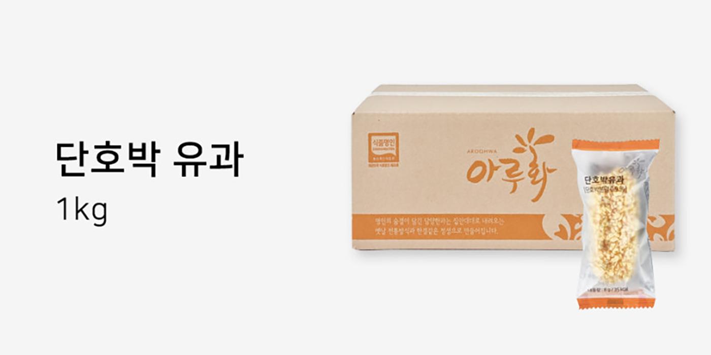 조청에 버무린 찹쌀 단호박 (낱개/1kg) 상세이미지7
