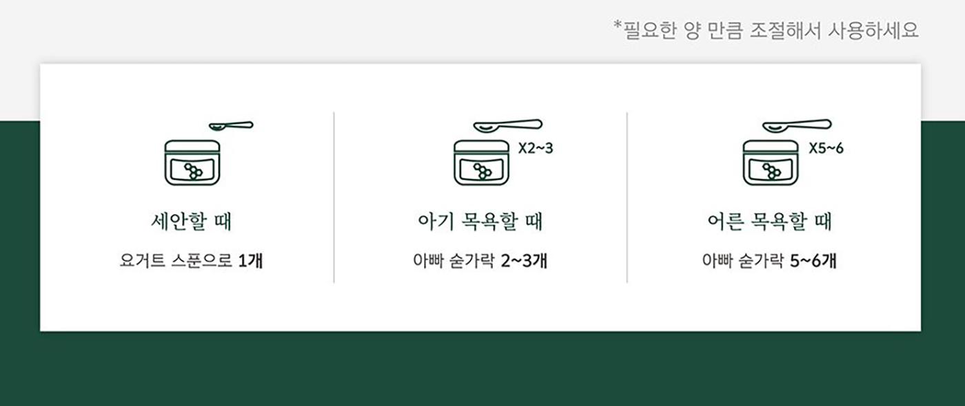 아토넷 배쓰밤 보습입욕제/내몸에휴 아토넷 배쓰밤 보습입욕제 300g 상세이미지6