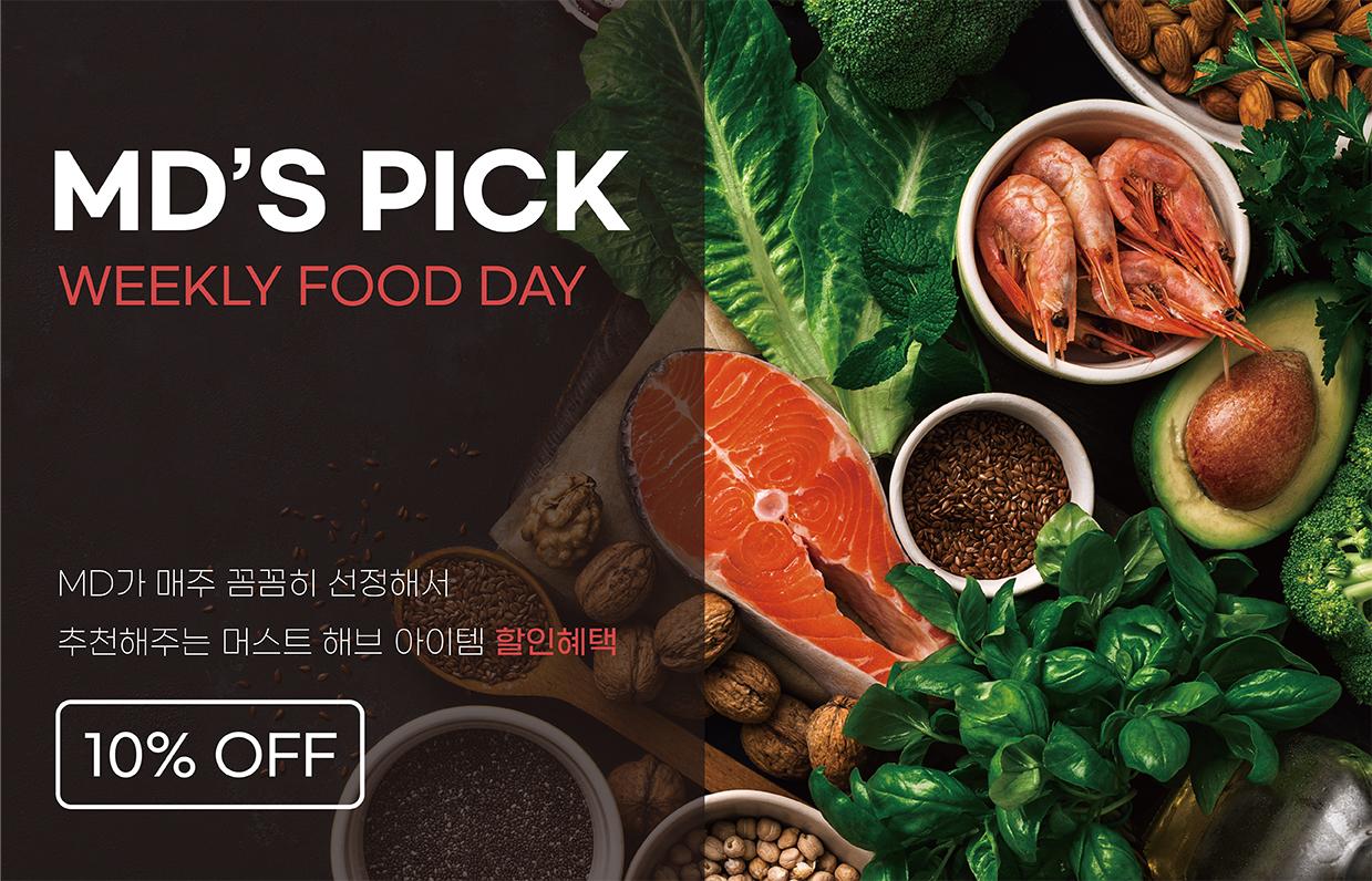 7월 WEEKLY FOOD DAY 이벤트