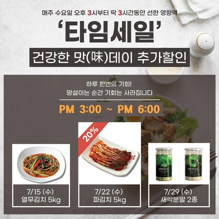 건강한 맛(味)데이 타임세일2탄