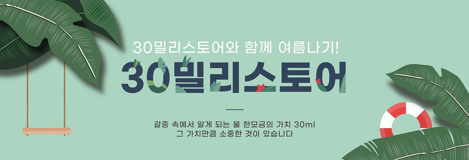 메인배너3-착한소비의 시작, 30밀리스토어와 함께 여름나기
