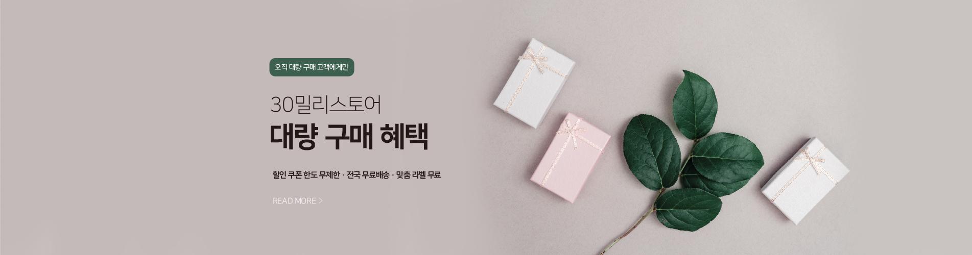 메인배너3-답례품 / 대량구매 문의