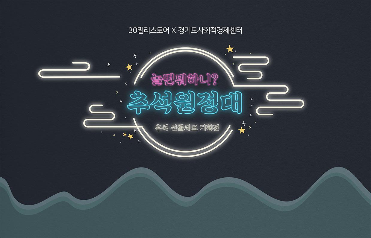 추석원정대, 30밀리스토어x경기도사회적경제센터 추석선물세트 기획전