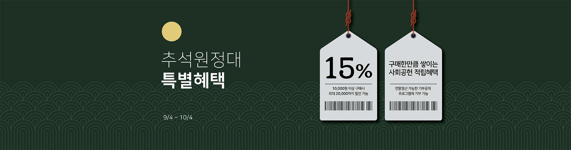 메인배너2-추석원정대, 30밀리스토어x경기도사회적경제센터 추석선물세트 기획전