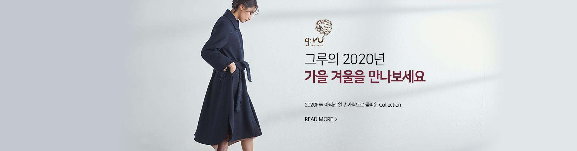 메인배너4-그루 겨울특별전 프로모션