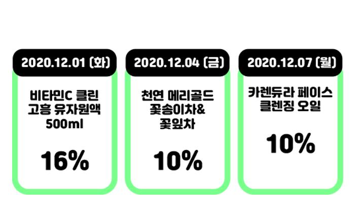 환절기 303 릴레이특가 캘린더(12/01~12/07)