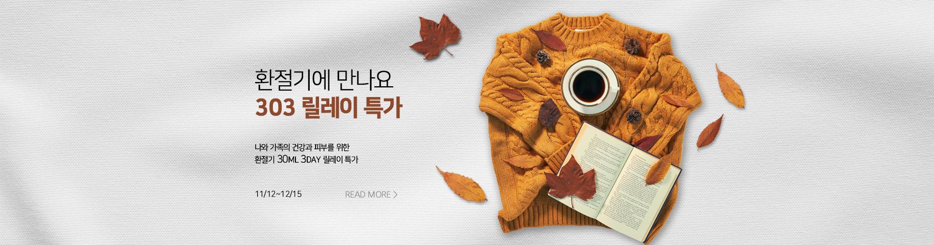 메인배너2-환절기에만나요 303 릴레이특가 이벤트(11/12~12/15)