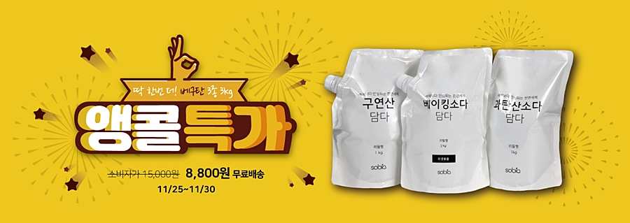 앵콜특가, 베구탄 3종 3KG 8,800원 무료배송