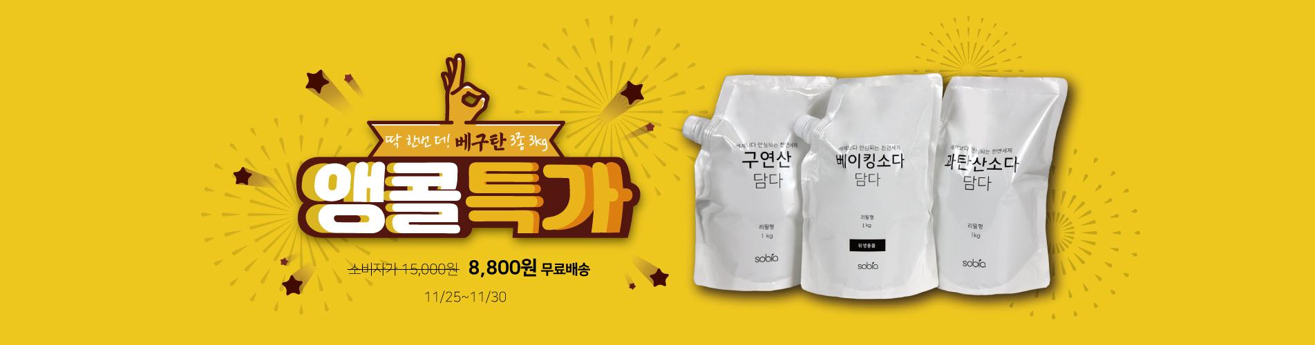 메인배너1-앵콜특가 베구탄 3종 3KG 8,900원 무료배송(11/25~11/30)