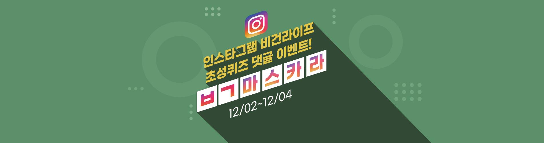 메인배너3-인스타그램 초성퀴즈 해시태그 댓글 이벤트(12/02~12/04)