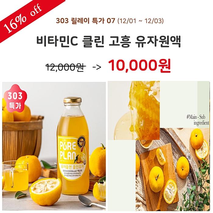 비타민C 클린 고흥 유자원액(500ml)