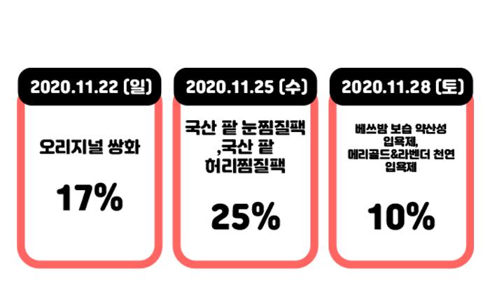 환절기 303 릴레이특가 캘린더(11/22~11/28)