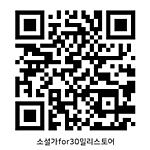 소셜가for30밀리스토어 카카오톡채널 채팅
