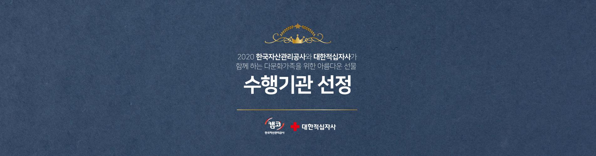 메인배너1-한국자산관리공사(캠코) X 대한적십자사『다문화가족을 위한 아름다운 선물』수행기관선정