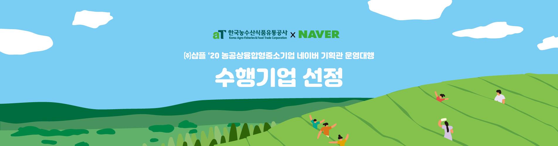 메인배너4-농공상융합형중소기업 네이버 기획관 운영대행 수행기관 선정