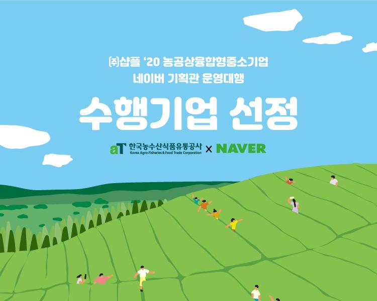 2020년 농공상융합형중소기업 네이버 기획관(찬들마루N) 운영대행 수행기관 선정