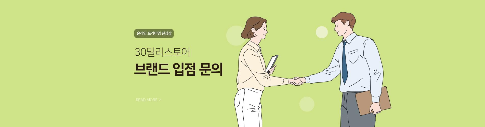 메인배너5-30밀리스토어 브랜드 입점문의
