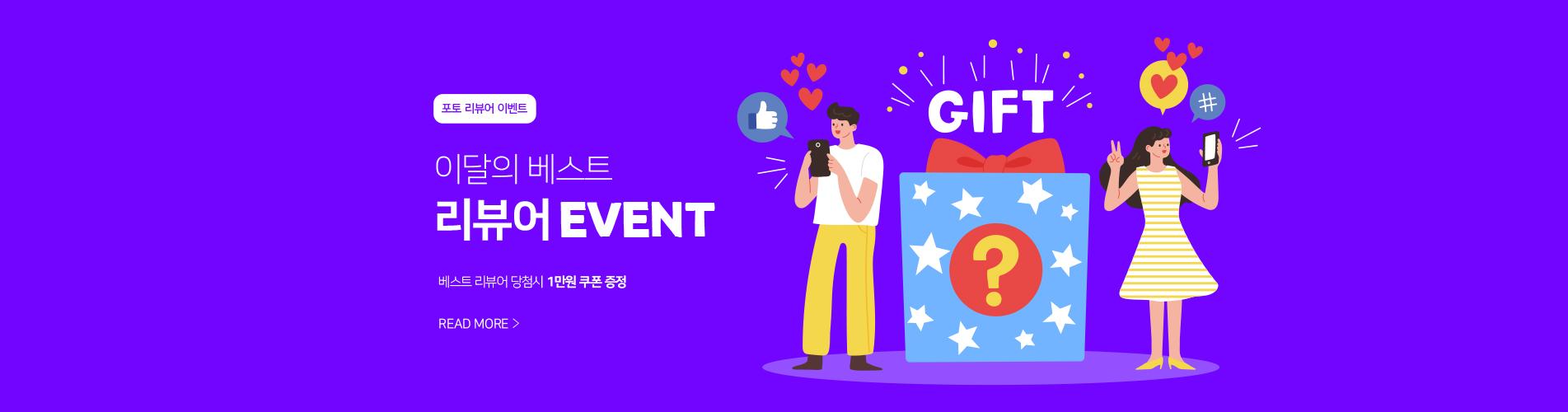 메인배너3-베스트 리뷰어 이벤트