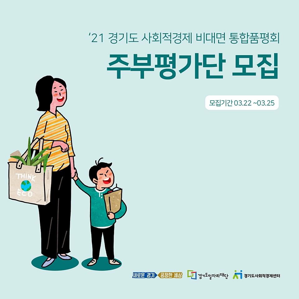 2021년 경기도 사회적경제 비대면 통합품평회 주부평가단 모집1