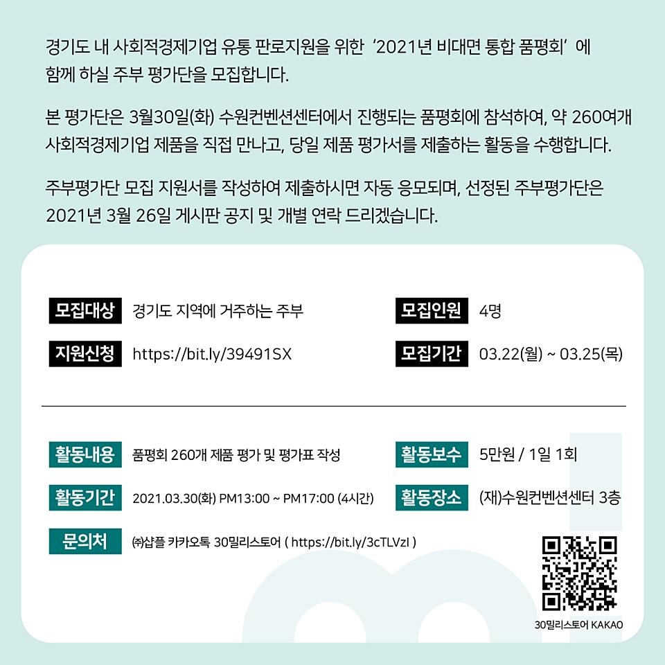 2021년 경기도 사회적경제기업 비대면 통합품평회 주부평가단 모집공고2
