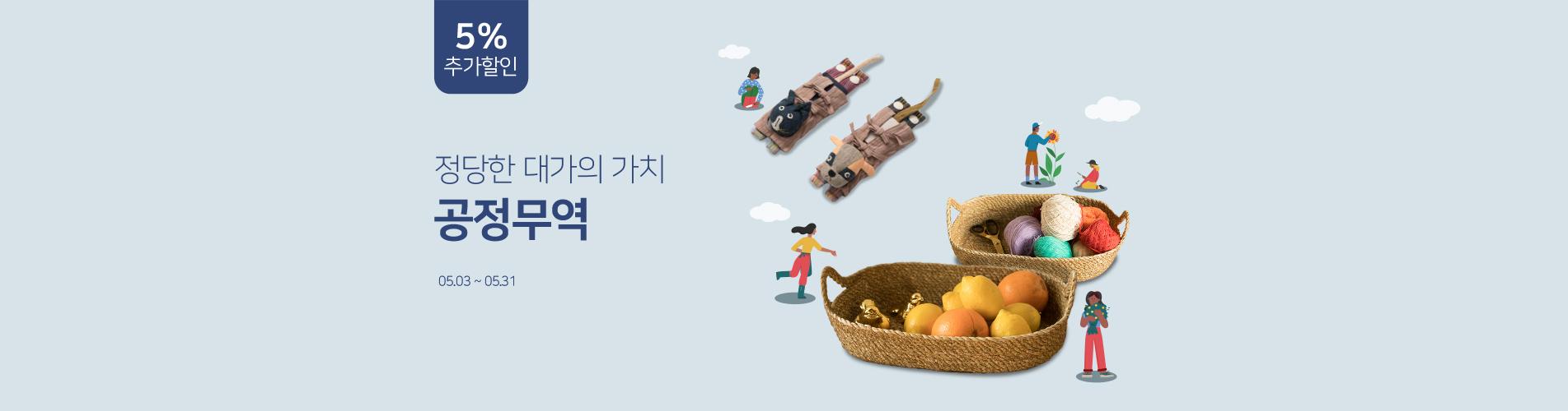 타이틀배너-공정무역 기획전