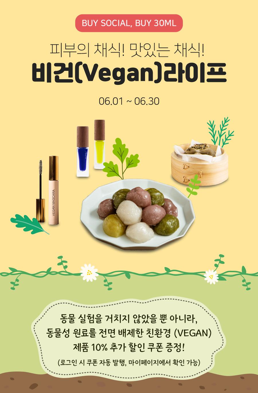 피부의 채식! 맛있는 채식! 비건(VEGAN) 라이프