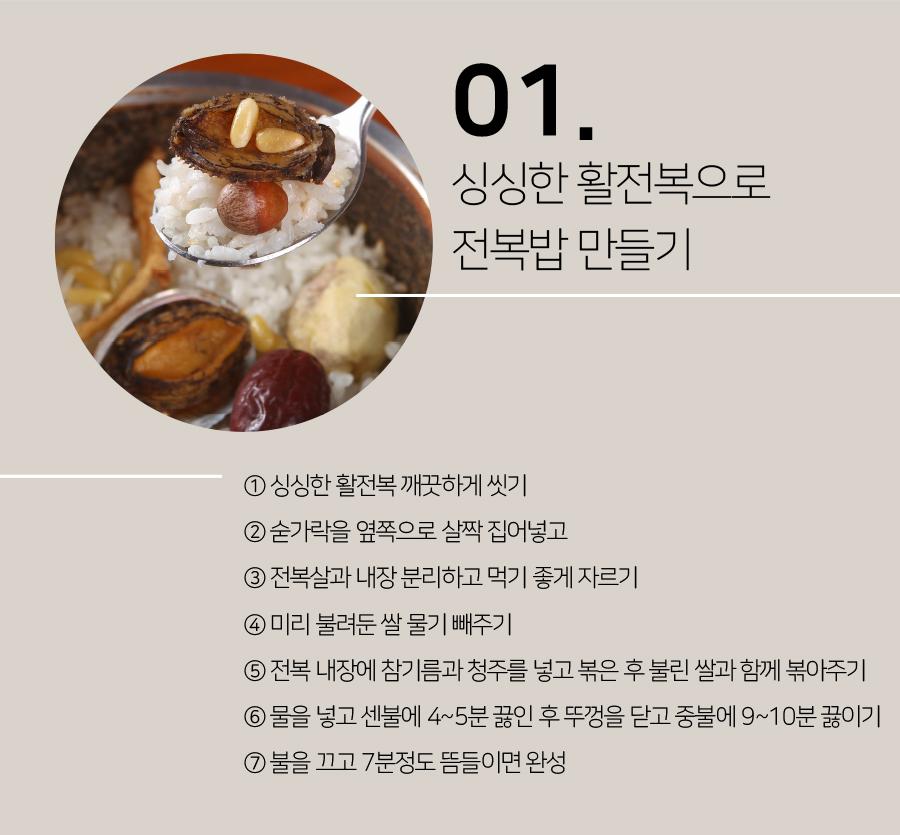고슬고슬 전복밥 짓기