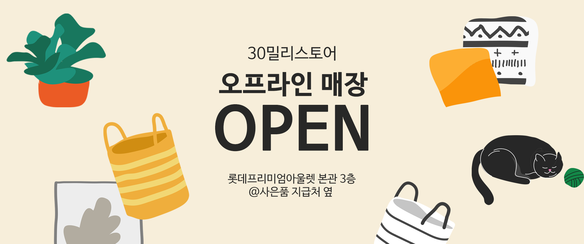 메인배너1-30밀리스토어 이천 롯데아울렛 매장 오픈
