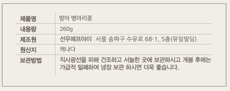 발아 병아리콩 곡물(260g) 상세이미지6