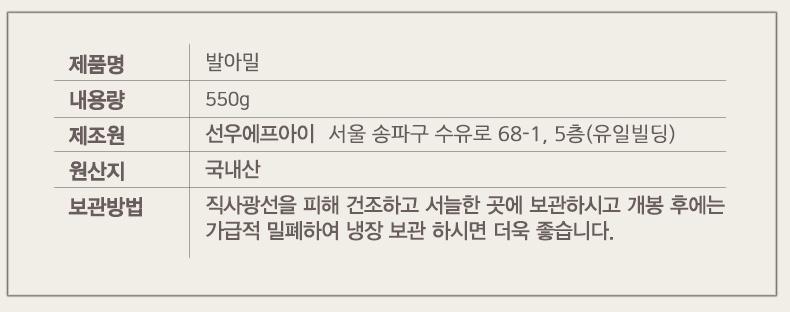 발아밀 곡물(550g) 상세이미지6