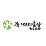 풍기고려홍삼협동조합 로고