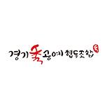 경기수공예협동조합 로고