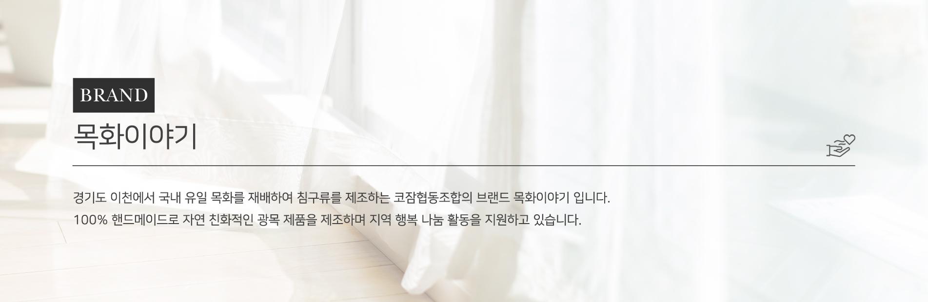 30밀리스토어 소셜가 목화이야기 브랜드 소개
