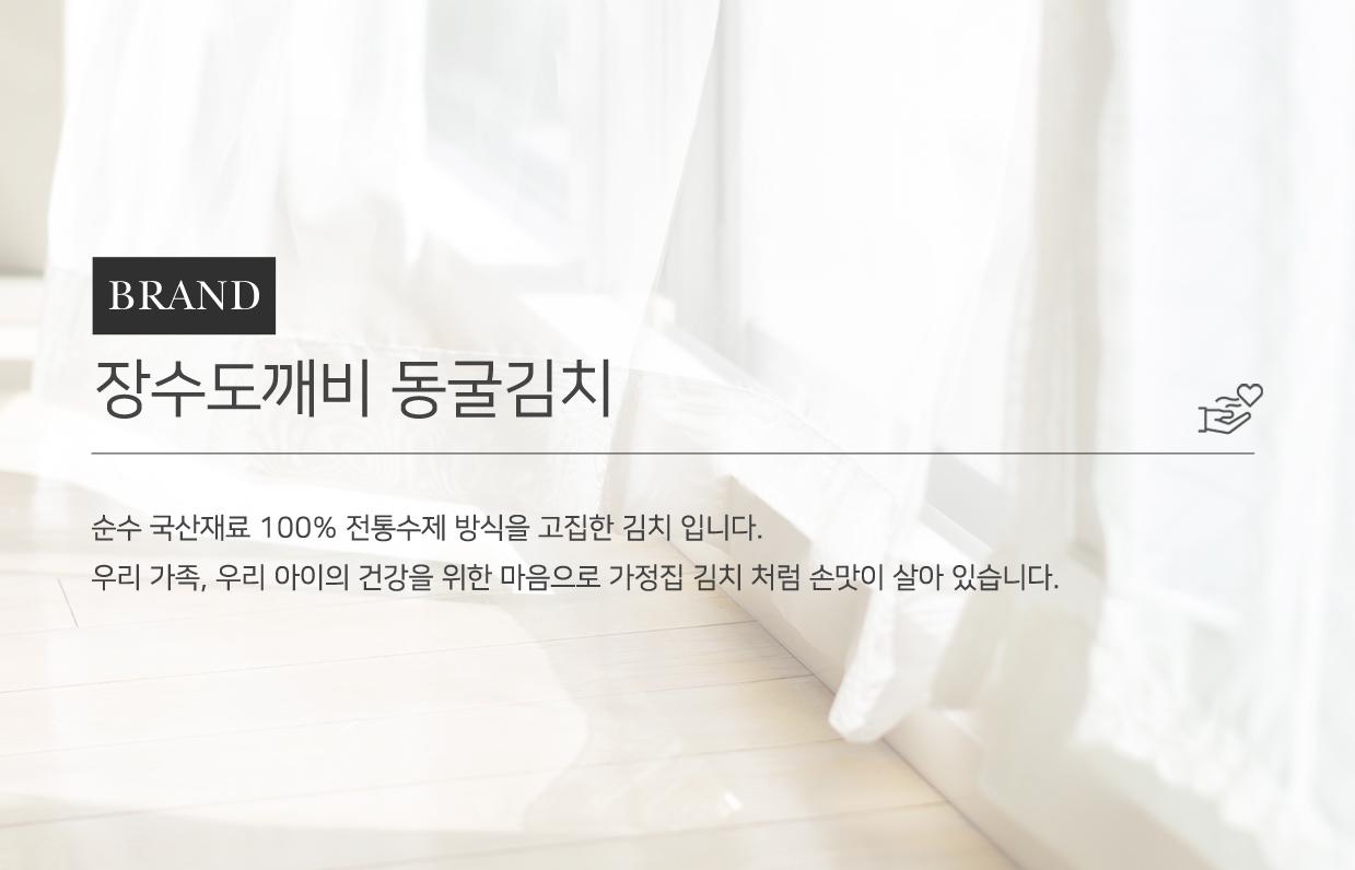30밀리스토어 소셜가 장수도깨비동굴김치 브랜드 소개
