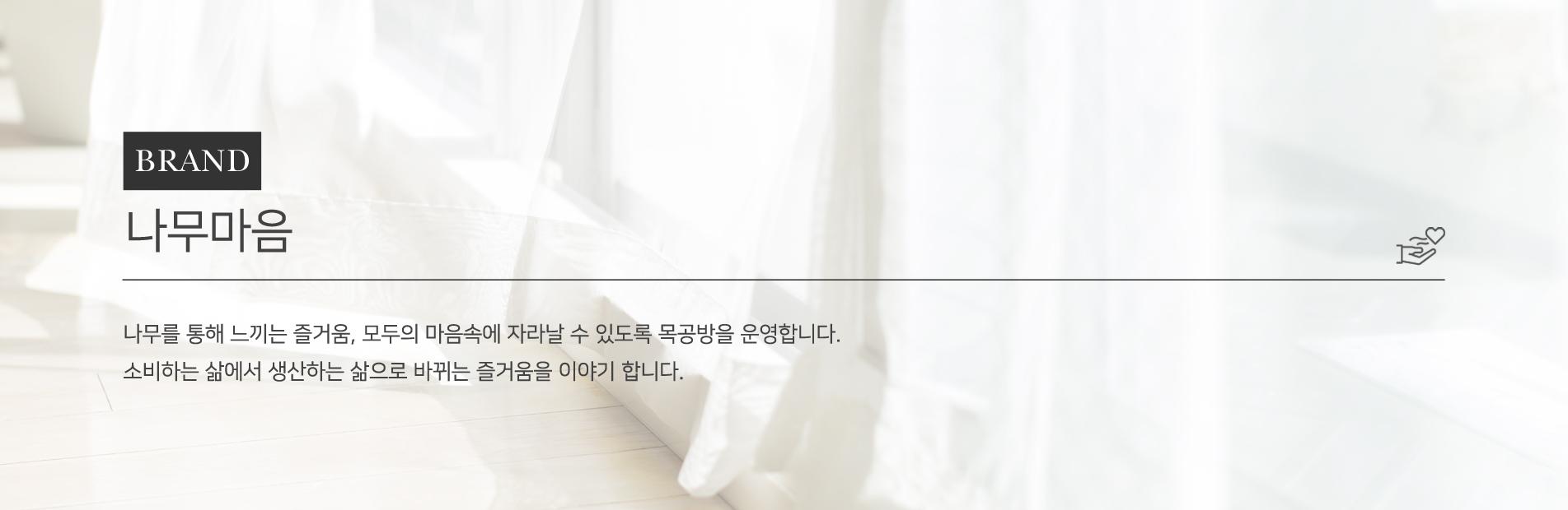 30밀리스토어 소셜가 나무마음 브랜드 소개