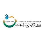 나누미(나눔푸드) 로고