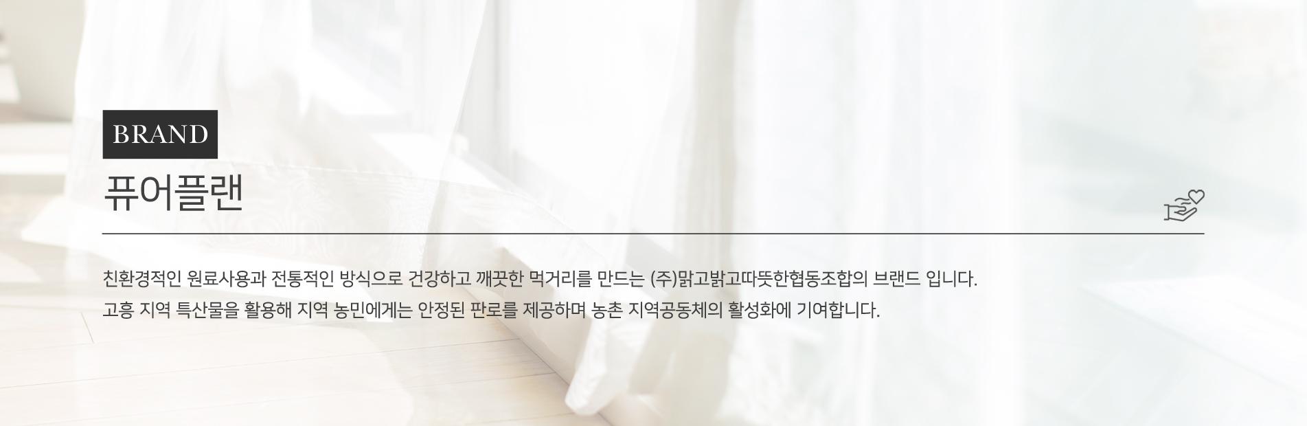30밀리스토어 소셜가 퓨어플랜 브랜드 소개