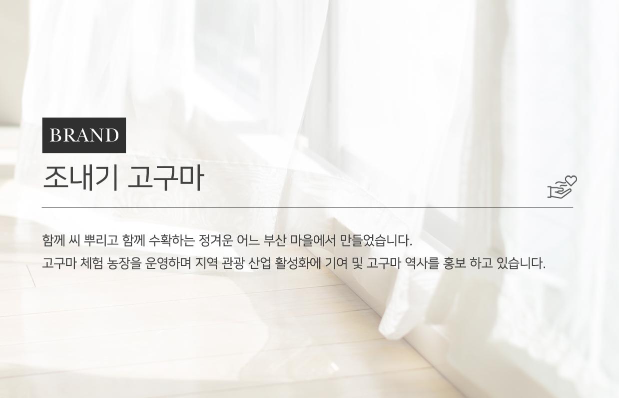 30밀리스토어 소셜가 조내기 고구마 브랜드 소개