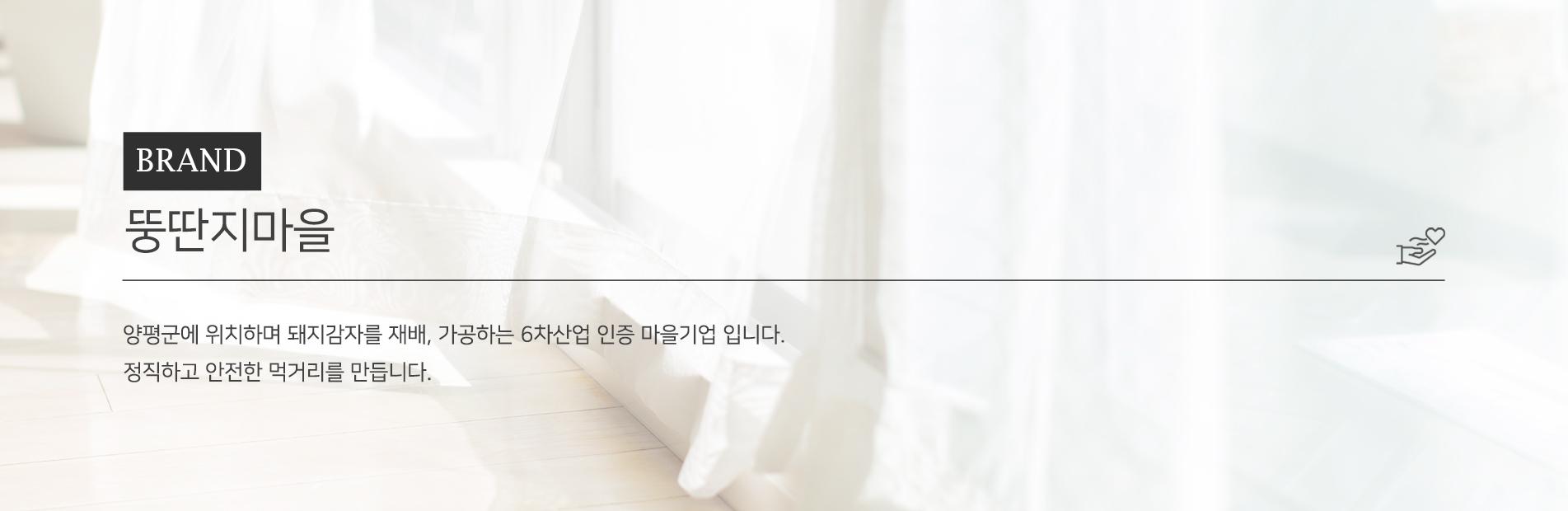 30밀리스토어 소셜가 뚱딴지마을 브랜드 소개