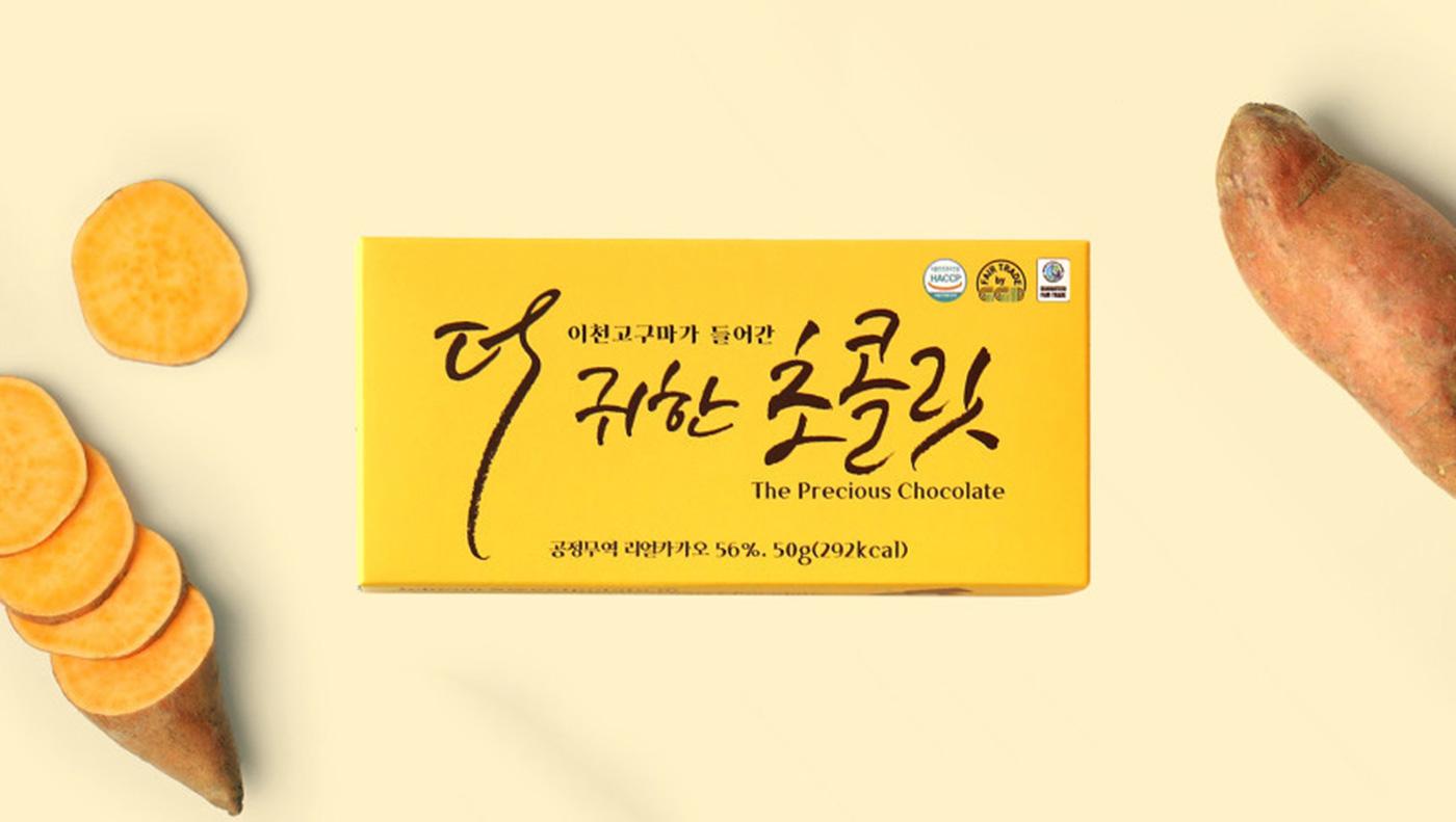 고구마/쌀/콩 3가지 맛 리얼 카카오 초콜릿 세트 상세이미지2