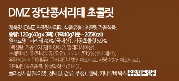 장단콩 서리태 초콜릿 120g 상세이미지5