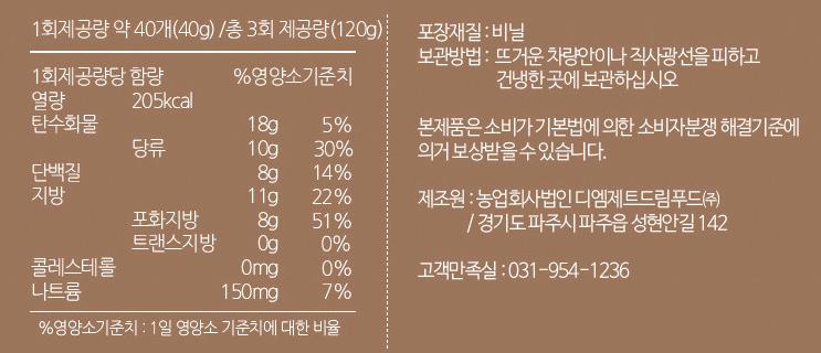 장단콩 서리태 초콜릿 120g 상세이미지6