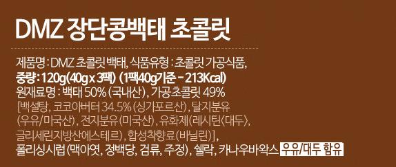 장단콩 백태 초콜릿 120g 상세이미지5